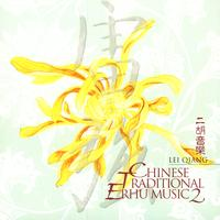 Lei Qiang - Chinese Traditional Erhu Music Vol. 2