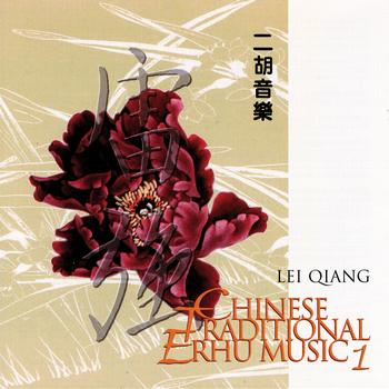 Lei Qiang - Chinese Traditional Erhu Music 1