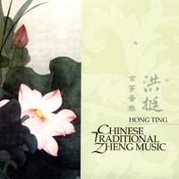 Hong Ting - Chinese Traditional Music