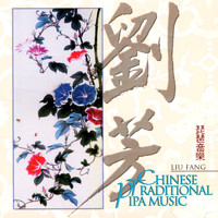 Liu Fang - Chinese Traditional Pipa Music