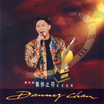 Danny Chan - Gold Song Collection