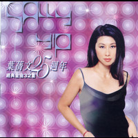 Sally Yeh - Sally Yeh 25th Anniversary Greatest Hits