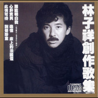 George Lam - Creative Song Collection