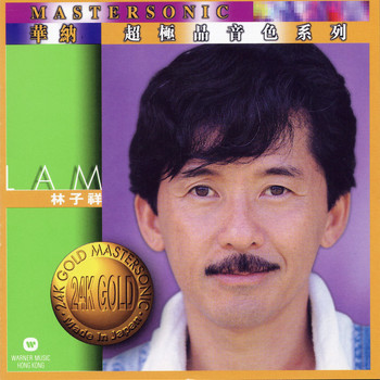 George Lam - George Lam 24K Mastersonic Compilation