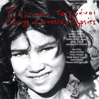 Various Artists - Songs Of Greece's Gypsies