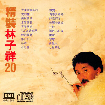 George Lam - Lam'S Greatest Hit 20 Vol.2