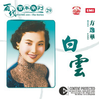 Yi Hua Fang - Pathe 100: The Series 29 Bai Yun