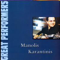 Manolis Karantinis - Great Performers - Manolis Karantinis