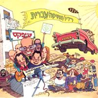 Teapacks - Radio  Musica  Ivrit (Radio  Hebrew  Music)