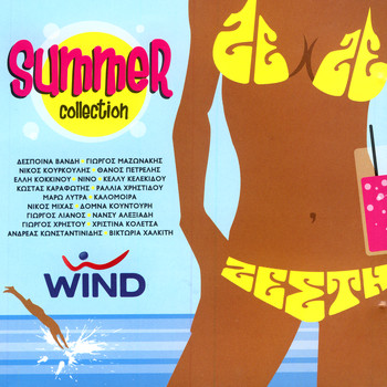 Various Artists - Summer Collection