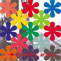 Pizzicato Five - Remix Album: Happy End of You