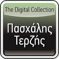 Pashalis Terzis - The Digital Collection