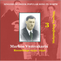 Markos Vamvakaris - Markos Vamvakaris Vol. 3 / Singers of Greek Popular Song in 78 rpm / Recordings 1939-1940