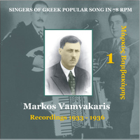 Markos Vamvakaris - Markos Vamvakaris Vol. 1 / Singers of Greek Popular Song in 78 rpm / Recordings 1933-1936
