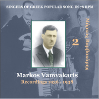 Markos Vamvakaris - Markos Vamvakaris Vol. 2  / Singers of Greek Popular Song in 78 rpm /Recordings 1936-1938