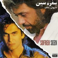 Dariush - Sofreh Seen - Persian Music