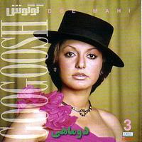 Googoosh - Dou Mahi, Googoosh 3 - Persian Music