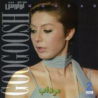 Googoosh - Mordab, Googoosh 2 - Persian Music
