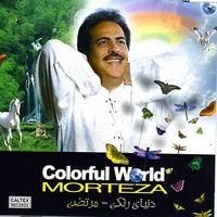 Morteza - Donyaye Rangi (Colorful World) - Persian Music