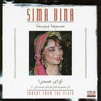 Sima Bina - Sounds from the Plain - Persian Folk Songs