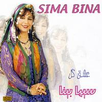 Sima Bina - Eshghe Gol - Persian Folk Songs