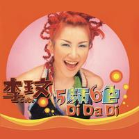 CoCo Lee - Colors
