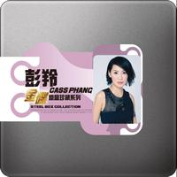 Cass Phang - Steel Box Collection - Cass Phang