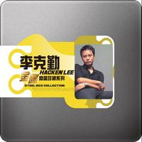 Hacken Lee - Steel Box Collection - Hacken Lee