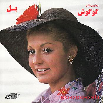 Googoosh - Googoosh - Pol