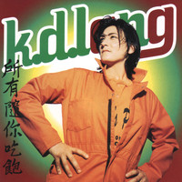 k.d. lang - All You Can Eat