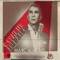 Marc Almond - Orpheus In Exile ~ The Songs Of Vadim Kozin