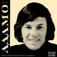 "Adamo - Recital At Festival ""The Golden Orpheus '72"" (Live from Bulgaria)"