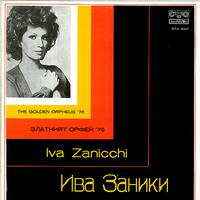 "Iva Zanicchi - Recital At The Festival ""The Golden Orpheus '76"" (Accompaniment ""Children Of The Sun"" - Live in Bulgaria)"