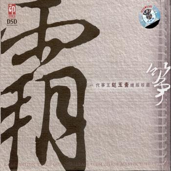 Yuzhai Zhao - Rare Edition Which Out of Release from Zither Master Yuzhai Zhao