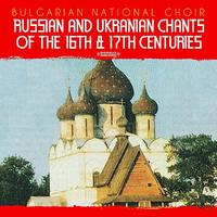 Bulgarian National Choir - Russian And Ukranian Chants Of The 16th & 17th Centuries (Digitally Remastered)
