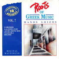 Manos Loizos - Roots Of Greek Music Vol. 7: Manos Loizos