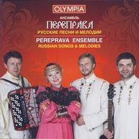 Pereprava Ensemble - Russian Songs and Melodies.Pereprava Ensemble.