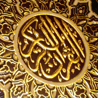 Sheikh Ahmad Al Ajamy - The Complete Holy Quran