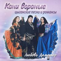 Ljubov Demetr - Koni Voronye. Gipsy Songs and Romances