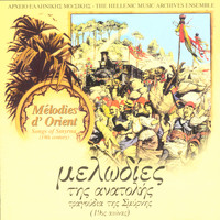 Hellenic Music Archive Ensemble - Music Of The Orient - Melodies d' Orient