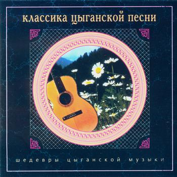 Nikolai Erdenko and his Gypsy Band - Classic Gypsy Songs