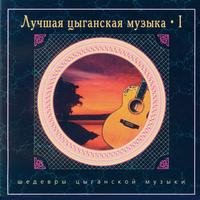 Nikolai Erdenko - The Best Gypsy Music - vol.1 (CD2)