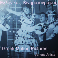 Various Artists - Ellinikos Kinimatografos - Greek Motion Pictures