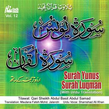 Surah Yunus Surah Luqman (Tilawat with Urdu Translation)
