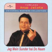 Anup Jalota - Universal Masters Collection