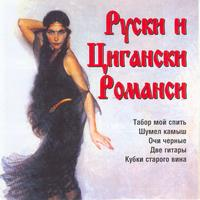 Various Artists - Ruski I Tsiganski Romansi (Russian And Gypsy Romances)