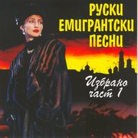 Various Artists - Ruski Emigrantski Pesni 1 (Russian Emigrant Songs Part 1)