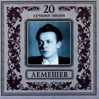 Sergey Lemeshev - 20 Best Songs. Sergey Lemeshev
