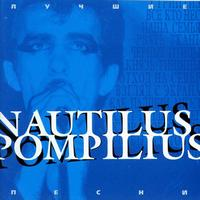 Nautilus Pompilius - Chained together