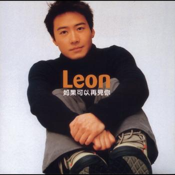 Leon Lai - If I Can See You Again